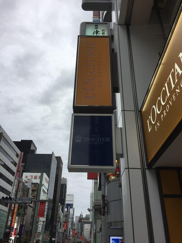 ロイヤルアッシャー_銀座本店画像