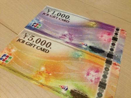 ゼクシィキャンペーン商品券6000円
