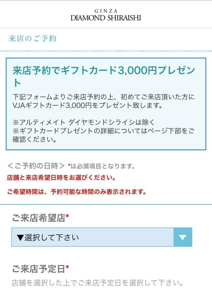 ダイヤモンドシライシ_来店予約フォーム