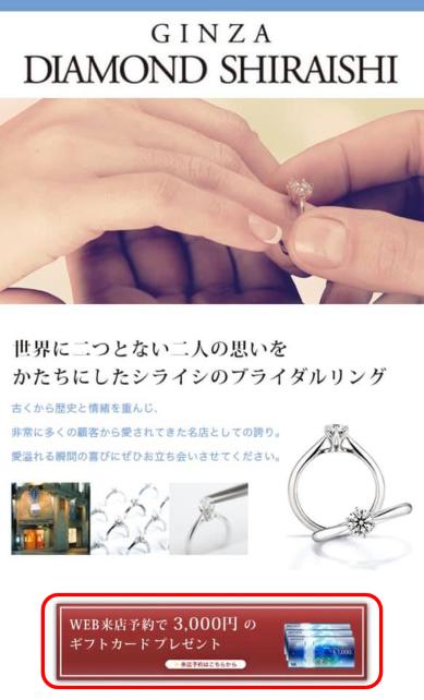 ダイヤモンドシライシ_来店予約