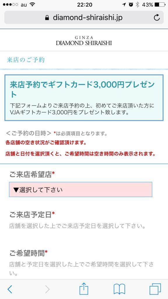 銀座ダイヤモンドシライシ_来店予約フォーム