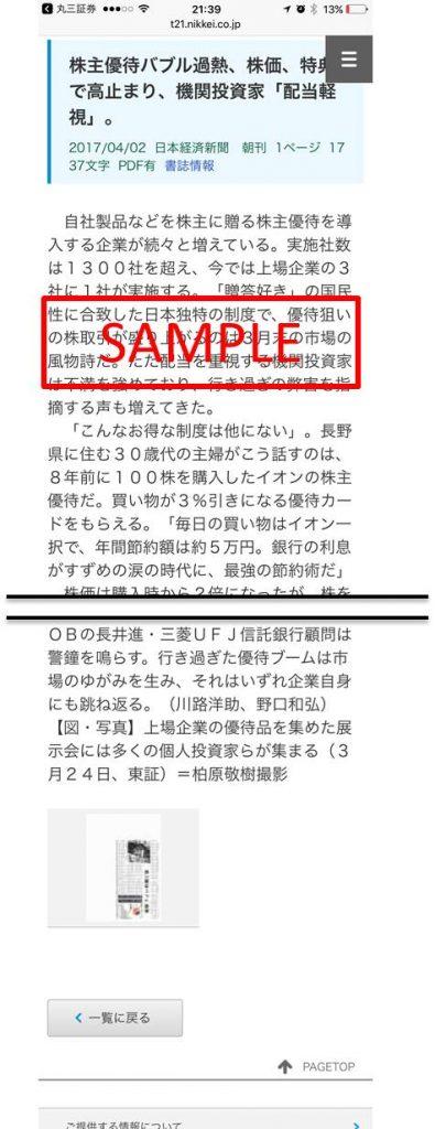 丸三証券_日経テレコン4