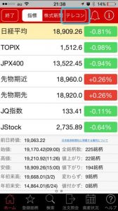 丸三証券_ホーム画面