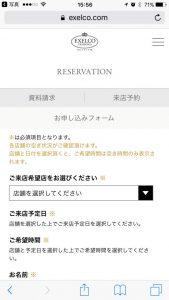 エクセルコダイヤモンド_WEB来店予約2