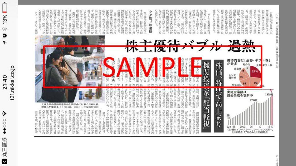 丸三証券_日経テレコン5