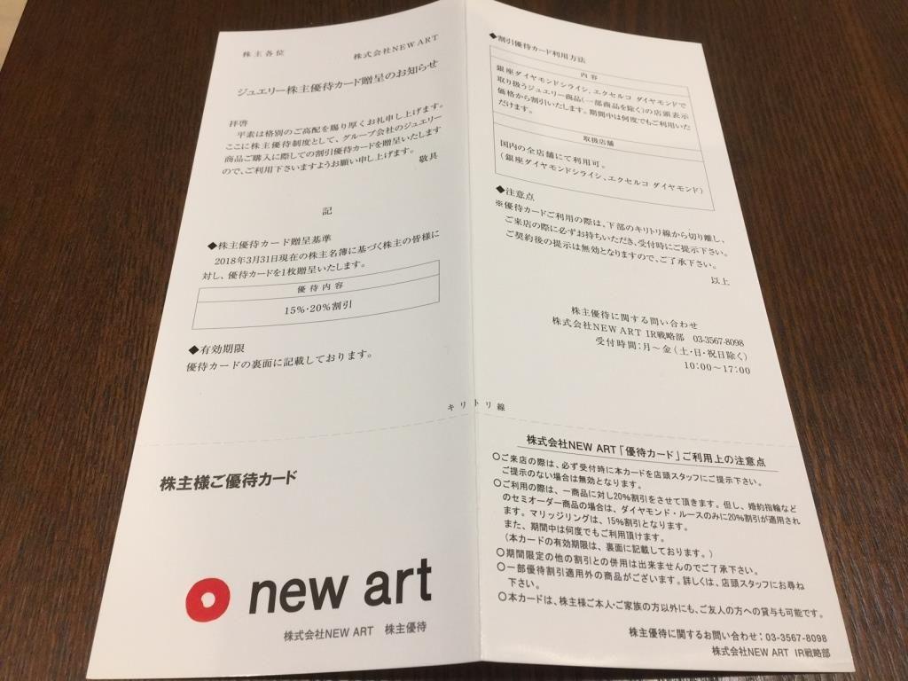 銀座ダイヤモンドシライシ_株主優待