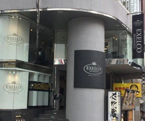 エクセルコダイヤモンド_店舗画像