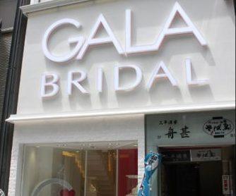 GALA BRIDAL