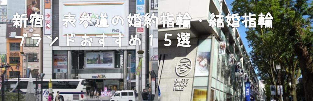 新宿、表参道の婚約指輪・結婚指輪ブランド